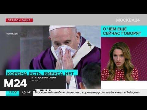 В Ватикане опровергли слухи о заражении Папы Римского коронавирусом - Москва 24