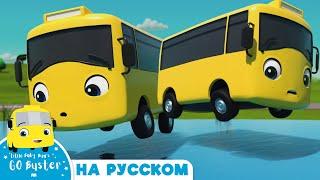 Летающий Бастер Мультики для детей Автобус Бастер Детские Песни