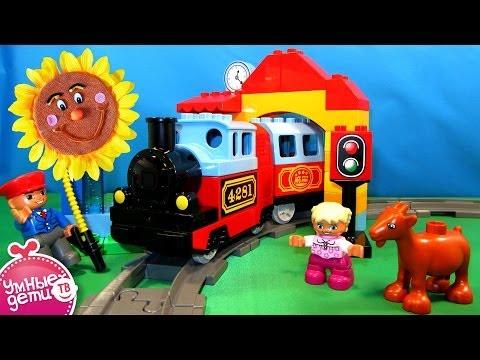 Lego DUPLO Мой первый поезд / My first train.10507.  Открываем коробку и играем.  Обзор.