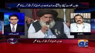 Aaj Shahzeb Khanzada Kay Sath - 19 March 2018
