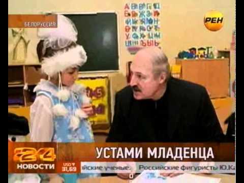 Маленькая девочка заставила вздрогнуть Лукашенко