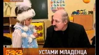 Download Маленькая девочка заставила вздрогнуть Лукашенко Mp3 and Videos