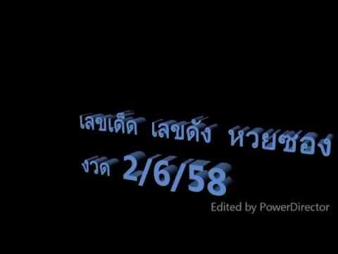เลขเด็ด เลขดัง หวยซอง งวด 2/6/58