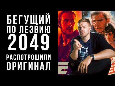 Бегущий по лезвию 2049 (2017), обзор: Совсем другое кино! (Bladerunner 2049) streaming vf