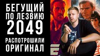 Бегущий по лезвию 2049 (2017), обзор: Совсем другое кино! (Bladerunner 2049)