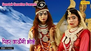 पीहर जाउंगी भोले || Jaspal Saini || Biggest Hit Bhole Baba Bhajan #Sonotek Cassettes