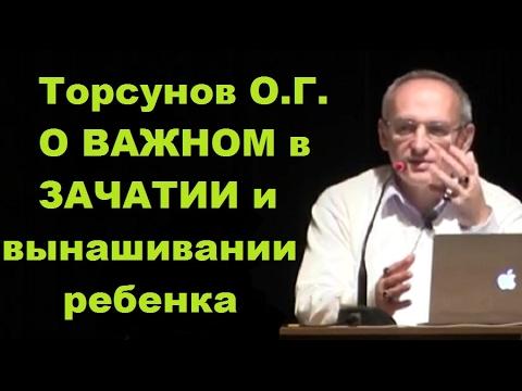 Торсунов О.Г.  О ВАЖНОМ в ЗАЧАТИИ и вынашивании ребенка