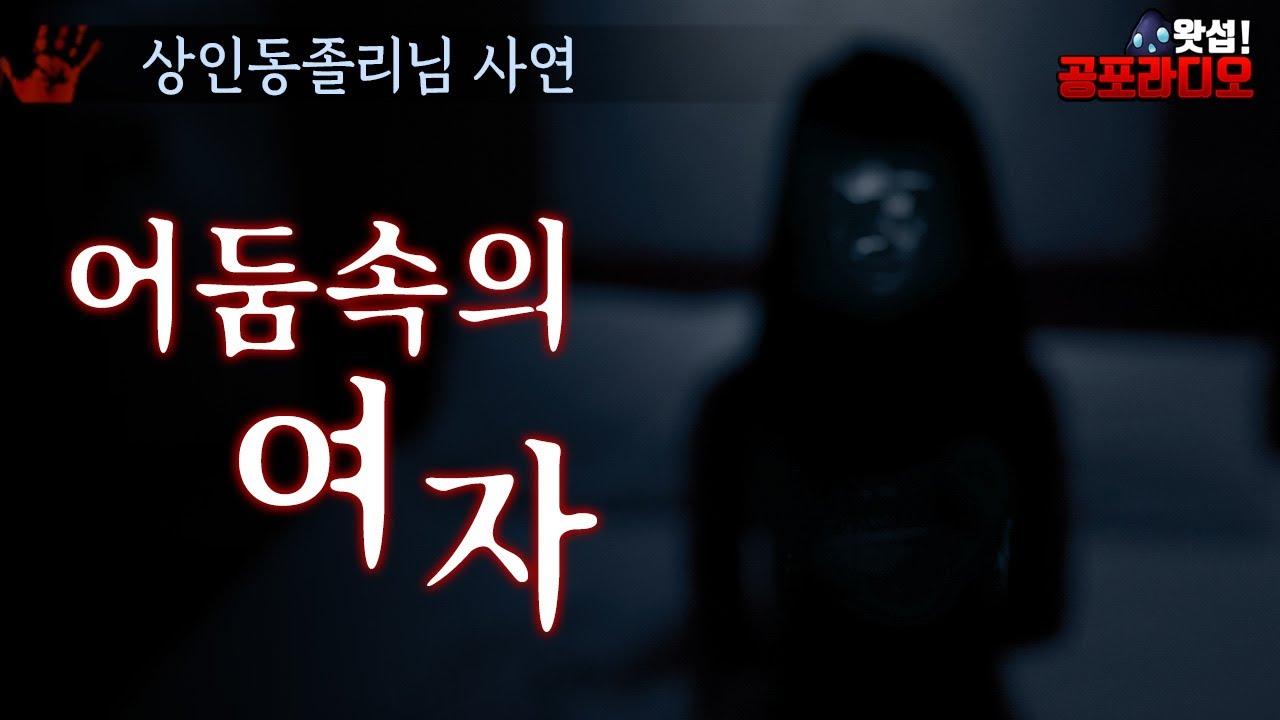어둠속의 여자 왓섭! 공포라디오