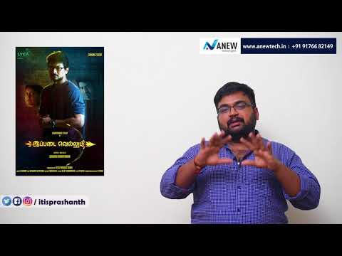 Ippadai Vellum review by prashanth