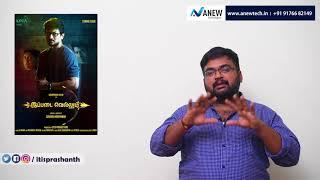 Ippadai Vellum review by prashanth