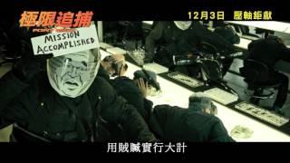 """【電視廣告】《極限追捕》""""Point Break"""" 30秒TVC   12月3日創新視覺震撼"""