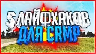5 ЛАЙФХАКОВ ДЛЯ CRMP