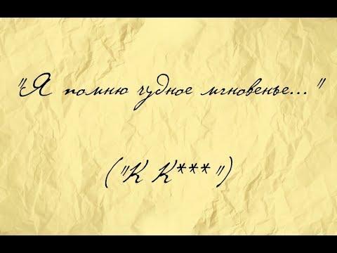 """А. С. Пушкин """"Я помню чудное мгновенье..."""" (""""К К***""""). Читает Леонид Юдин"""