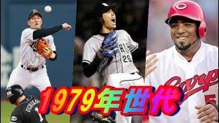 プロ野球世代別最強オーダー 1979年世代編