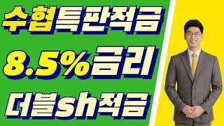 💰최대 8.5%💰 고금리 특판적금 재출시! 비대면 가입도 가능한 수협 더블sh적금 (~10월 31일)   시금취