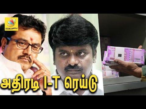 திடீர் ரெய்டால் அதிர்ந்துபோன அமைச்சர்   IT Raid on Minister Vijaya Baskar, Sarathkumar   By Election