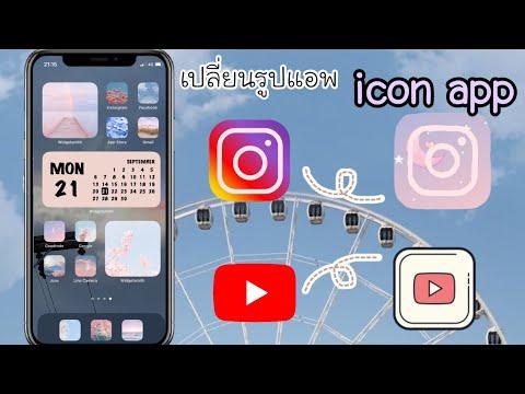 How to Customize App icon on iphone ios14 วิธีเปลี่ยนรูปแอพ เปลี่ยนไอคอน ให้เป็นรูปสวยๆ
