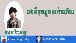បងព ម នឆ ក តប ត ហ យ bong pi mun chkout bat hery by chhay virakyuth