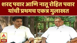 EXCLUSIVE | शरद पवार आणि नातू रोहित पवार यांची प्रथमच एकत्र मुलाखत | ABP Majha