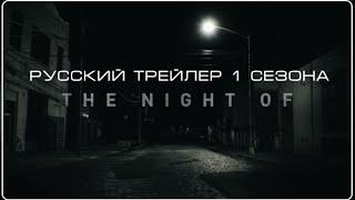 Однажды ночью / Той ночью. Русский трейлер 1 Сезона
