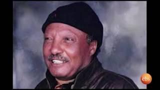 EBS TV Sends It's Condolence For The Death Artist Abate Mekuria - ኢቢኤስ ቲቪ የአርቲስት አባተ መኩሪያን ሞት አስመልክቶ