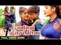 Akhilesh Raj (2018) का धमाकेदार गाना - जवनीया दुसर ले लिया - Jawaniya Duser Le Liya - Bhojpuri Song