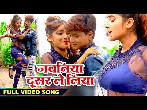Akhilesh Raj (2019) का धमाकेदार गाना - जवनीया दुसर ले लिया - Jawaniya Duser Le Liya - Bhojpuri Song