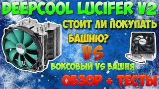 Deepcool lucifer v2 / Стоит ли покупать кулер башенного типа / Боксовое охлаждение vs башня / Обзор