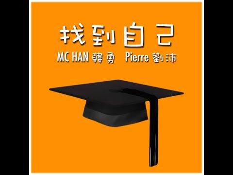 MC HAN 韓勇X Pierre Liu 劉沛 - Find Myself 找到自己 (沛隊自製MV)