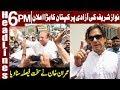 PM Imran Khan Fiery Announcement after Nawaz Sharif Bail | Headlines 6 PM | 26 March 2019 | Express