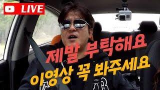 [미남의 LIVE] 운전연수 불법 맞아요! / 미남의운…