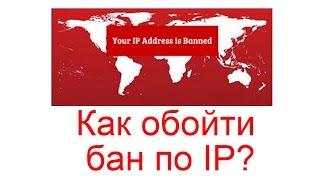 Как обойти бан по IP?(Читайте тут http://workion.ru/kak-obojti-ban-po-ip.html Используя различные сайты, нередко бывает такое, что пользователей..., 2015-08-26T13:32:36.000Z)