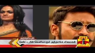 Singer Suchithra's Leelai videos about Dhanush | Houseful | Thanthi tv | VJ MUBASHIR