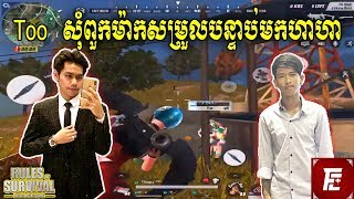 Too Fc ft Lion ft Pboi Play Sqaud ROS,Rules Of Survival Khmer,Too Fc,Tii Gaming,Ibane gaming