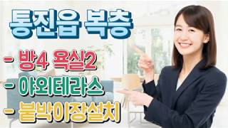 김포복층빌라 매매 통진읍 도사리 야외 테라스 붙박이장 …