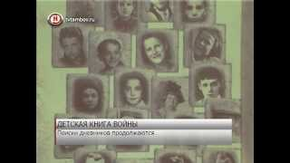 Детские воспоминания о войне собрали в книгу «Детская книга войны. Дневники 1941-1945» /НВ - Тамбов/