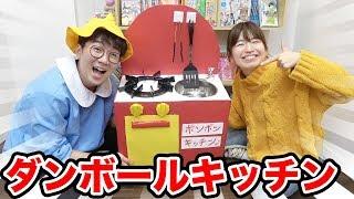 【ごっこ遊び】ダンボールでキッチン作っておままごとしてみた!【工作】