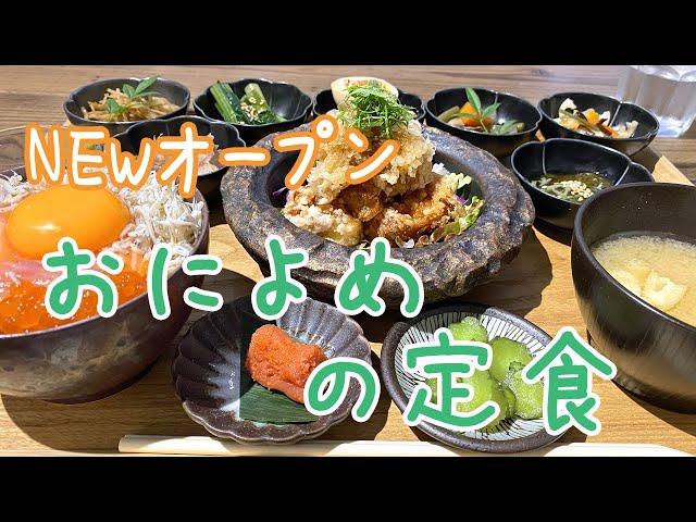 【Fukuoka 🇯🇵 福岡グルメ】【定食】行列ができる人気カフェの豪華ランチ定食をいただいてきました♪ /博多グルメ/行列ができる店/大名/西通り/一人飯/ぼっち飯/昼食/おによめ