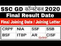 SSC GD 2020 Final Result - Final Joining Date/Joining Letter