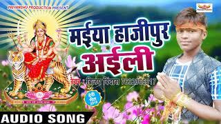 2018 हिट देवी गीत - मईया हाजीपुर अइली - Vijay Bindas - Maiya Hazipur Aili Devi Geet 2018