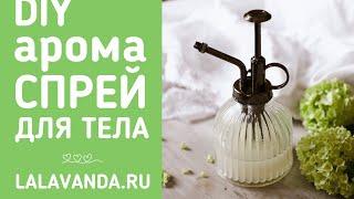Легкий DIY парфюм для тела увлажняющий спрей с натуральными эфирными маслами
