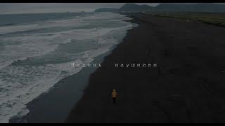 Послушай, если ты себя потерял | 8d audio