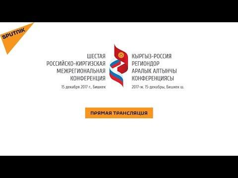 VI Межрегиональный российско-кыргызский форум. Прямая трансляция