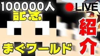 【マインクラフト】まぐワールド紹介ライブ!※ネタバレは無し【10万人記念】