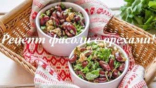Рецепт ФАСОЛИ С ОРЕХАМИ! Вкусно и просто!
