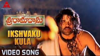 Ikshvaku Kula Video Song || Sri Ramadasu Video Songs || Nagarjuna, Sneha