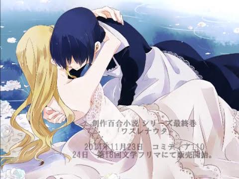 【コミティア110】創作百合小説「ワスレナウタ」CM