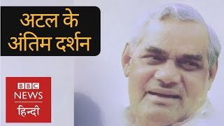 How People are paying their last Tribute to Atal Bihari Vajpayee (BBC Hindi)