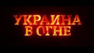 """""""Украина в огне"""".  Фильм Оливера Стоуна."""