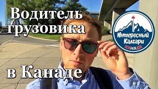 16. TRUCK DRIVER В КАНАДЕ. ДАЛЬНОБОЙЩИК | ИНТЕРЕСНЫЙ КАЛГАРИ. КАНАДА